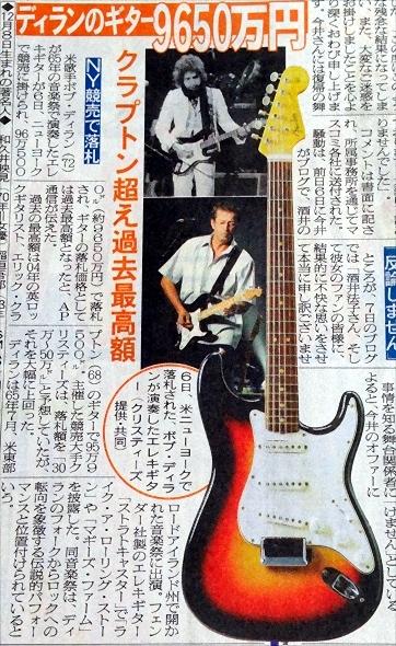 dylan's guitar2.jpg